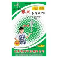 供应鲁棉研28(鲁272)棉花种子