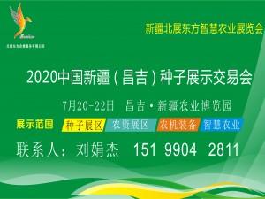 2020 中国新疆(昌吉)种子展示交易会