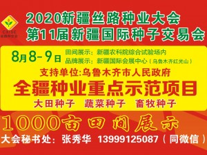新疆丝路种业大会暨第11届新疆种子交易会
