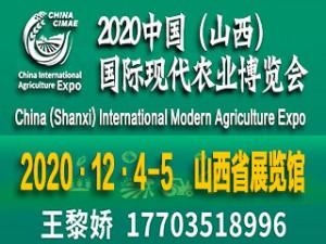 2020中国(山西)国际现代农业博览会